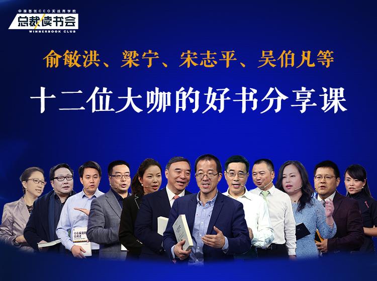 俞敏洪、梁宁、宋志平、吴伯凡等12位大咖的好书分享课,关于人生、工作、理想