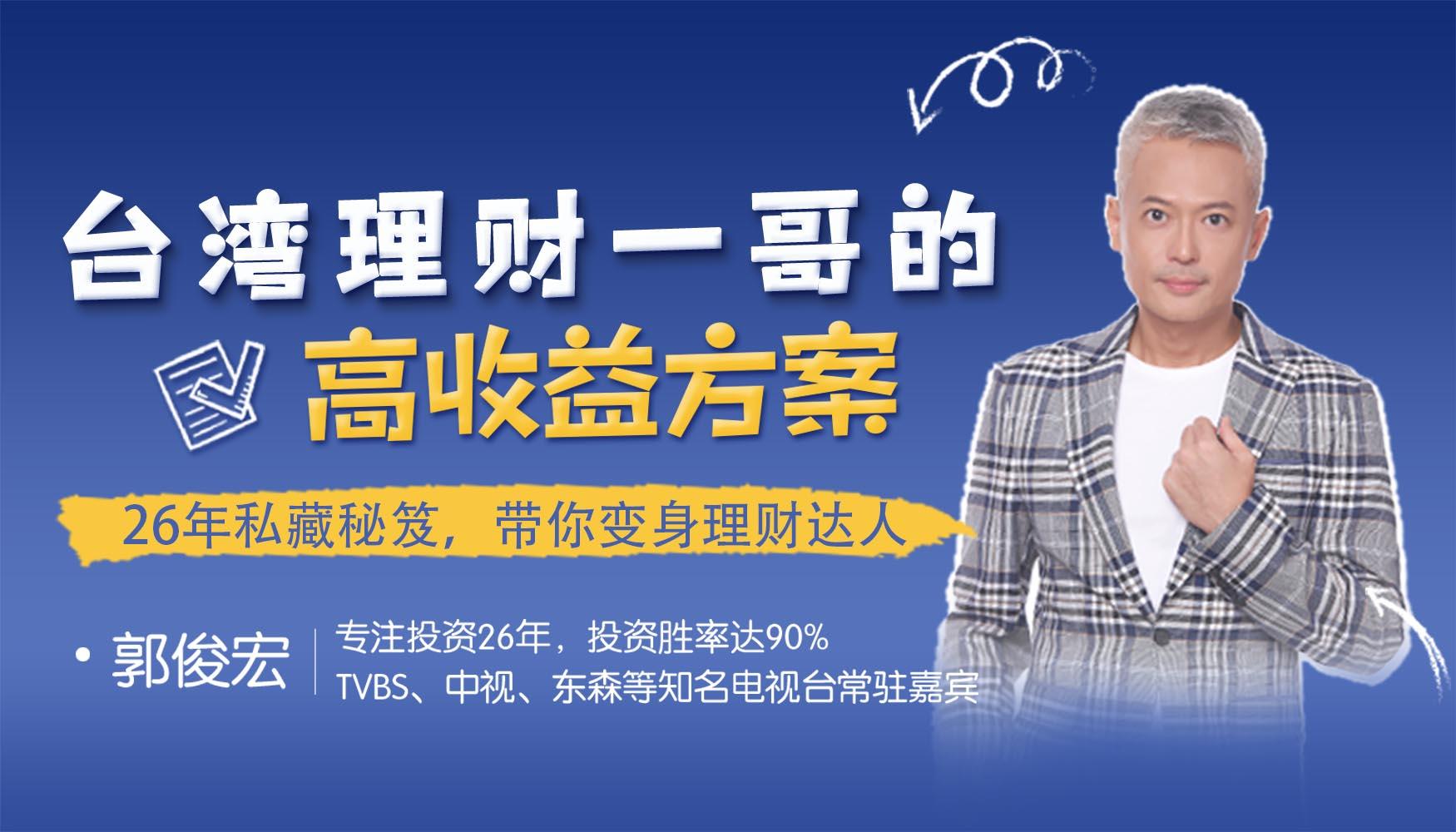 台湾理财一哥:私藏26年的高收益投资方案,0门槛照做即可,教你变身理财达人!