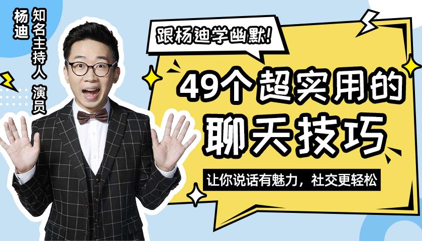 跟杨迪学幽默:49个实用聊天社交技巧,让你说话有魅力 / 幽默 / 有趣,把话说进人的心里