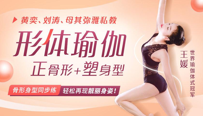阿娇、刘涛、黄奕形体私教带练:形体瑜伽,骨型身型同步雕刻,轻松再现靓丽身姿!