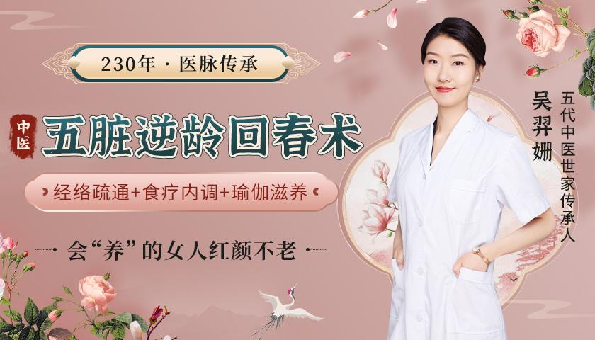 中医五脏逆龄回春术:经络疏通+食疗内调+瑜伽滋养,会养的女人红颜不老