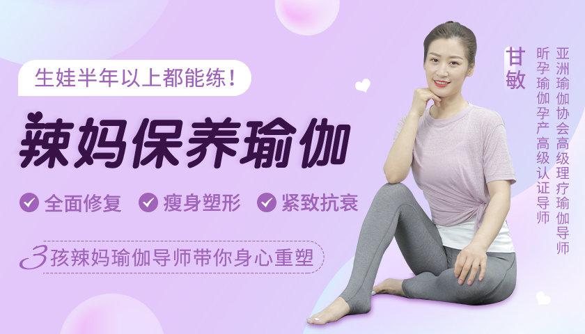 【女性私密保养】12节产后修复辣妈养成计划:修身塑形恢复孕前少女身材