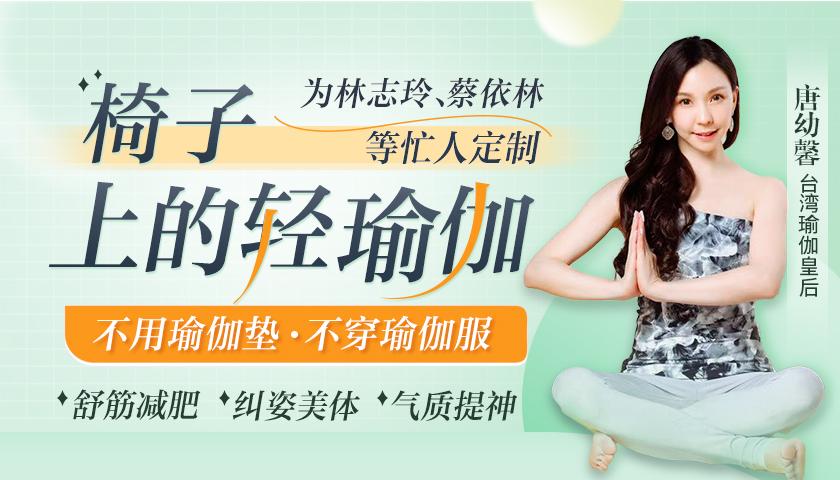 台湾瑜伽皇后亲授:专为忙人定制椅子上的轻瑜伽:拉筋活血、纠姿美体 、气质提神!