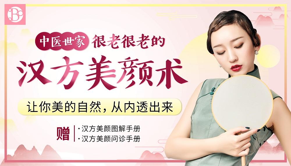 精致女人不会老:中医世家的汉方美颜术,让你由内而外透出自然美