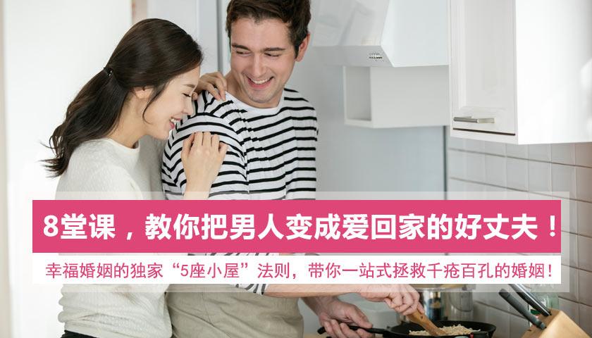 8堂課,教你把男人變成愛回家的好丈夫!