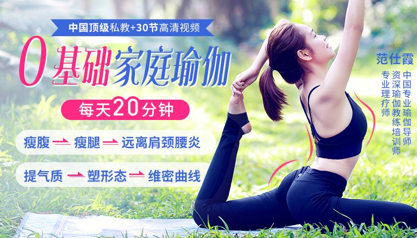 0基礎維密家庭瑜伽,每天20分鐘,助你提氣質、塑體態,遠離肩頸腰炎