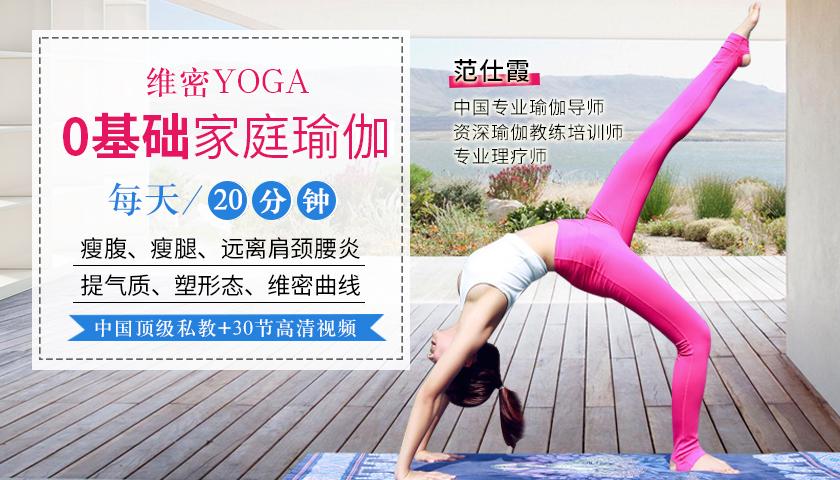 0基础维密家庭瑜伽,每天20分钟,助你提气质、塑体态,远离肩颈腰炎