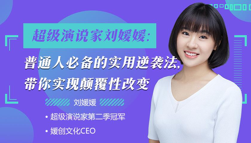 超級演說家劉媛媛:普通人必備的實用逆襲法,帶你實現顛覆性改變