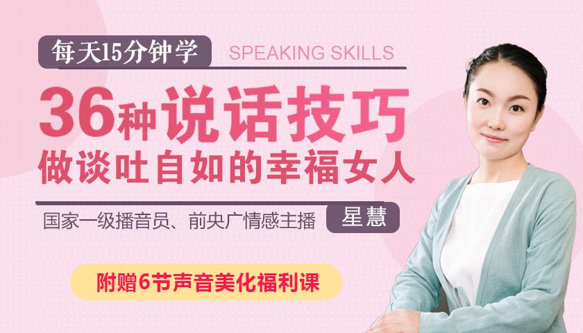 高情商女人會說話:36種話術技巧,做談吐自如的幸福女人