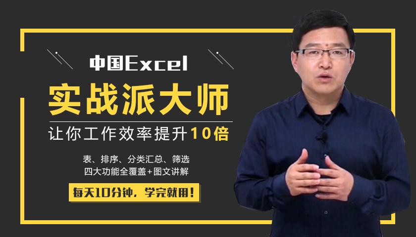 【职场必备技能】中国Excel实战派大师,让你工作效率提升10倍!