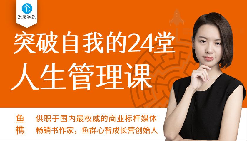 徐小平力荐:跟大佬学如何从菜鸟到高手,突破自我的24堂人生管理课