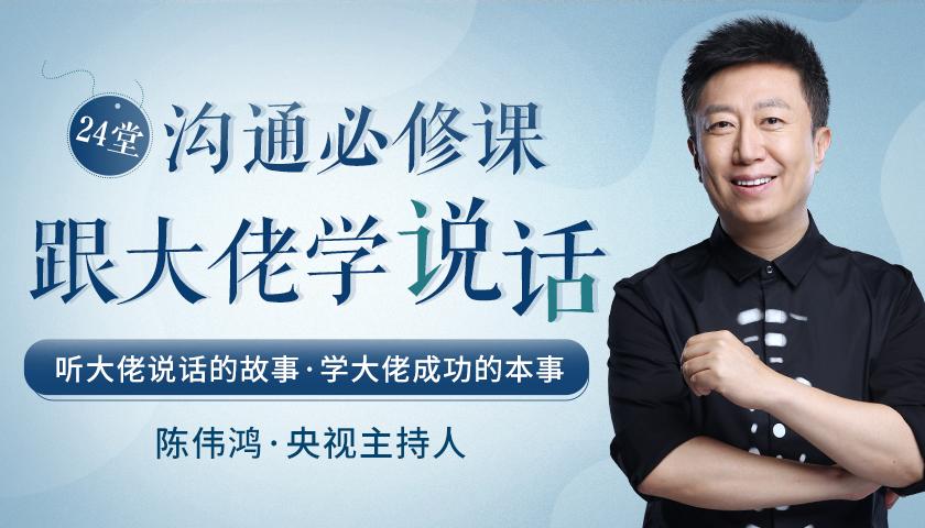 跟大佬學說話:央視主持人陳偉鴻的24堂溝通必修課,做一個會說話的人