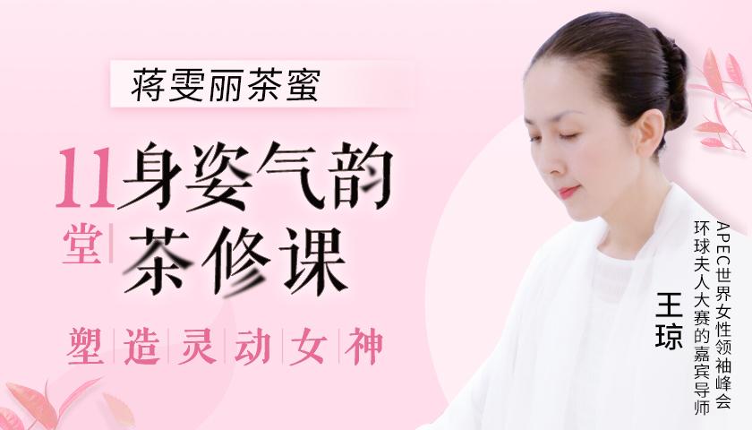 【蔣雯麗茶蜜】11堂身姿氣韻茶修課,教你做靈動女神
