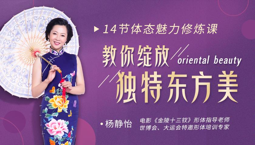《金陵十三钗》演员形体仪态指导老师:14节体态魅力修炼课,教你绽放独特东方美