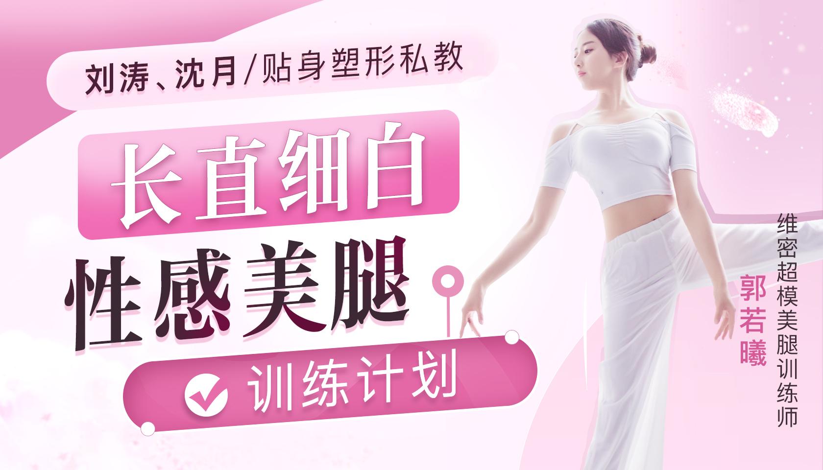 刘涛、沈月塑形私教:每天15分钟,教你轻松打造一双长白细直性感美腿