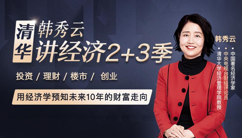 只讲你关心的经济学2+3季:清华教授韩秀云,带你预知未来10年的财富走向