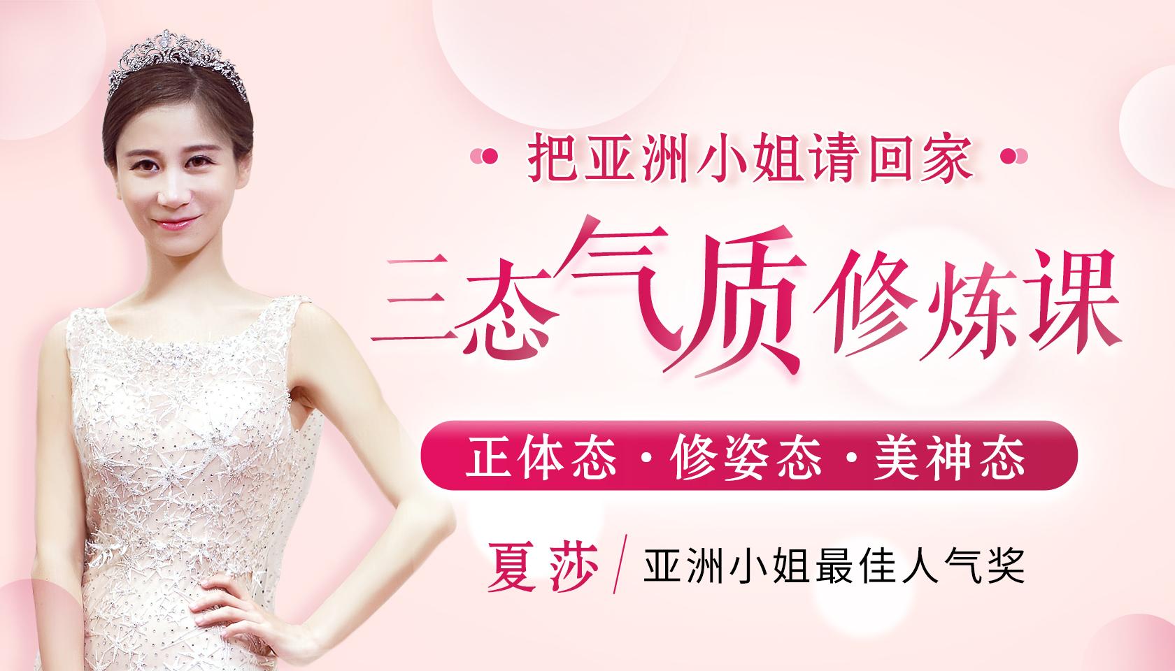 亚洲小姐的三态气质修炼课,360°锻造无懈可击优雅气质!