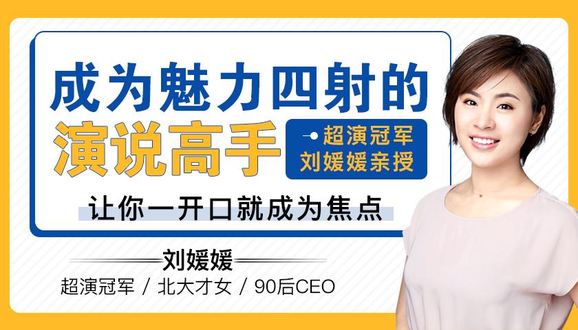 成为魅力四射的演说高手:刘媛媛的30节演说表达课
