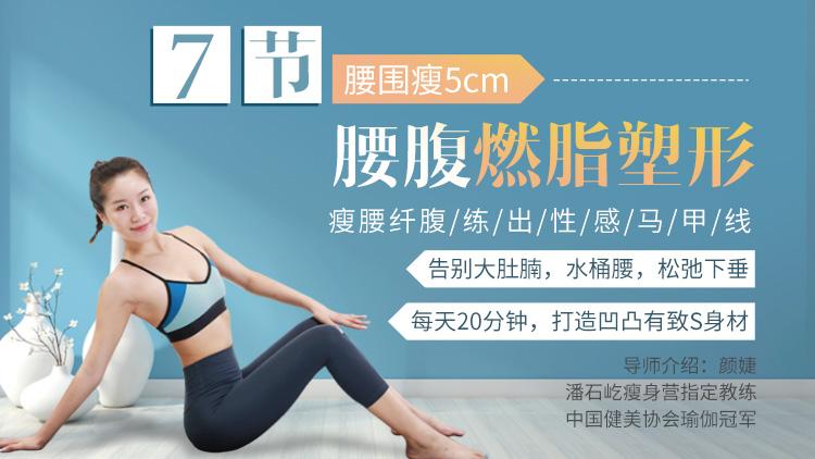 7节腰腹塑形计划:雕刻马甲线,纤细小蛮腰,还原曼妙少女身姿!