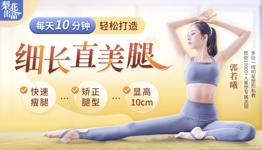 """维密私教美腿秘籍:减腿围 · 消肌肉 · 矫正腿型,每天15分钟练出""""女神腿"""""""