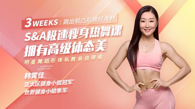 精致女人减龄热舞操,12天打造凹凸有致好身材