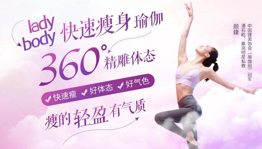 lady body 速瘦瑜伽课:360°精雕体态,让你瘦得轻盈有气质!