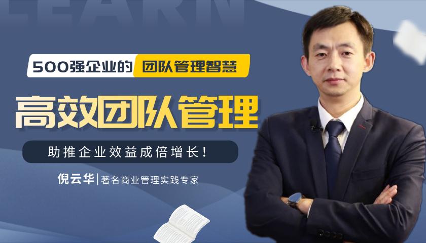 吴晓波、南立新推荐:超50万人都在学,谷歌/华为/腾讯的团队管理40条军规,助你打造高效创业团队