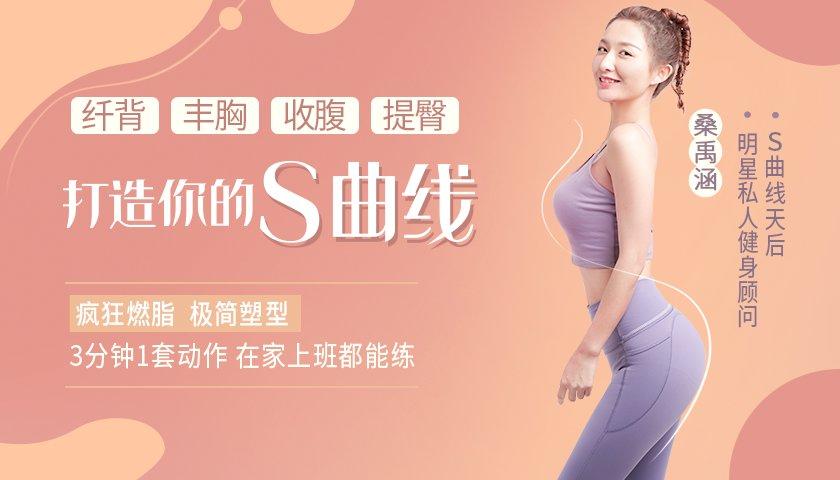 4S曲线塑形操,纤背丰胸收腹提臀,打造迷人曲线