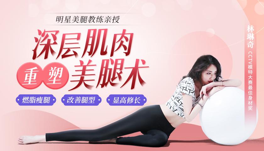 亚洲美腿天后亲授:12节零基础超模美腿术,每天10分钟,轻松打造性感长腿