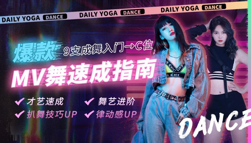 MV韩舞速成指南:9支爆款成品舞教学,甩肉瘦身,舞蹈技能一起get!