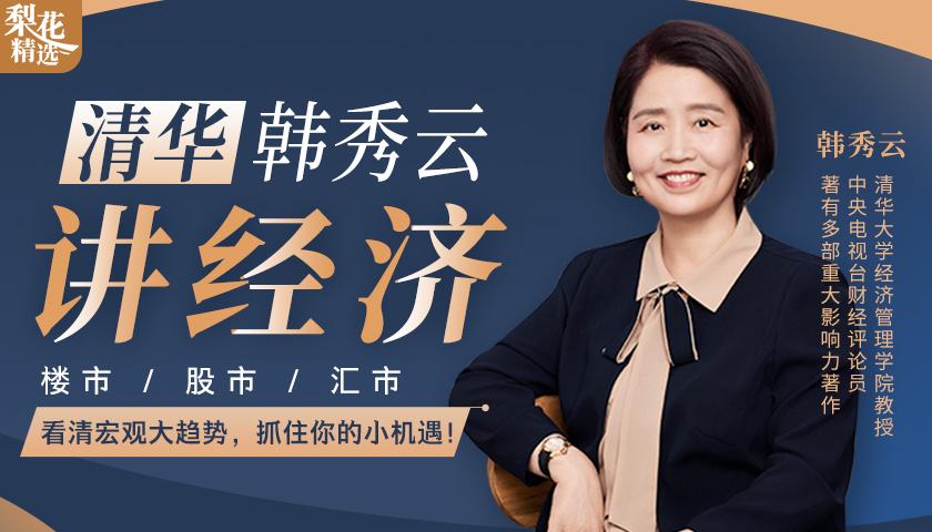 只讲你关心的经济学:清华教授韩秀云,带你抓住财富增值的关键法门!