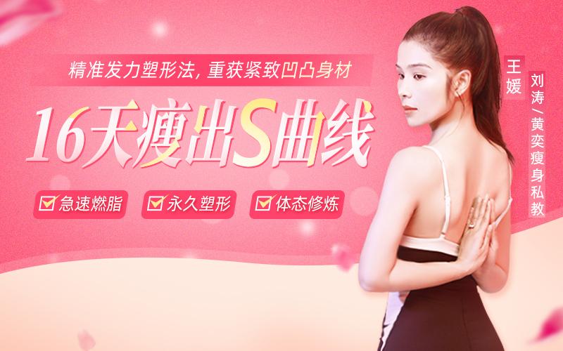 刘涛、黄奕塑形私教:16天带你瘦出S曲线,重获紧致凹凸身材!