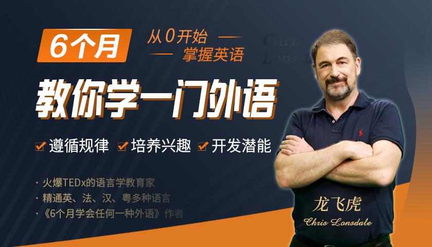 【国际语言大师Chris】亲授:打破传统教学方法 6个月玩转一门外语。