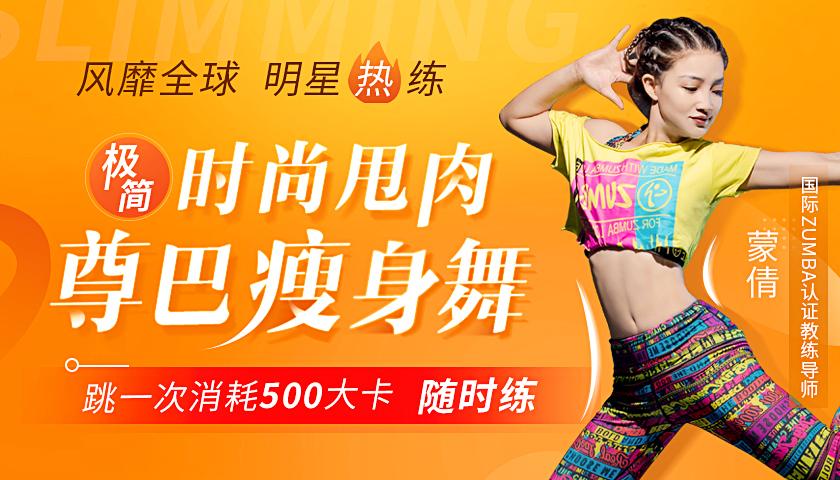 国际ZUMBA认证教练导师蒙倩:15节极简尊巴瘦身舞,让你快乐燃脂瘦不停