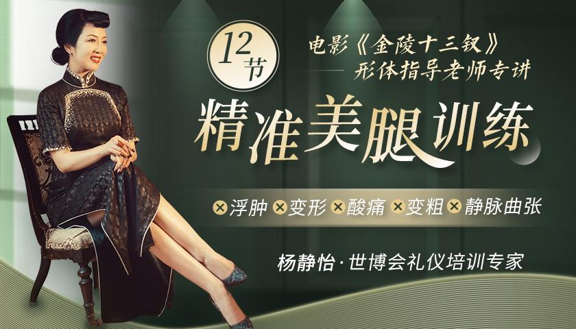 张艺谋金陵十三钗演员形体导师:12节精准美腿训练:大腿瘦小腿直,尽显优雅气质
