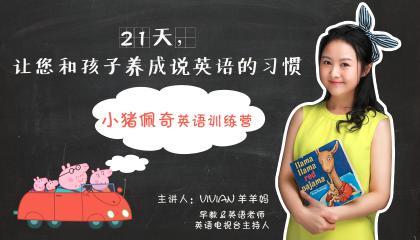 小猪佩奇动画英语第1期| 21天让你和孩子养成说英语的习惯
