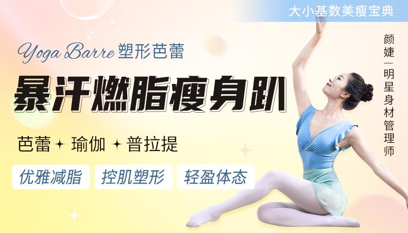 27堂逆龄芭蕾塑形操:芭蕾塑形操+逆龄美颜操,舒适燃脂美颜塑形,人人都能练!