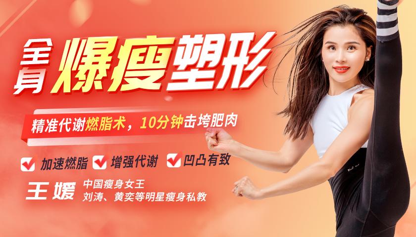【中国瘦身女王亲授】精准代谢燃脂术,3周掉10斤,甩肉不反弹