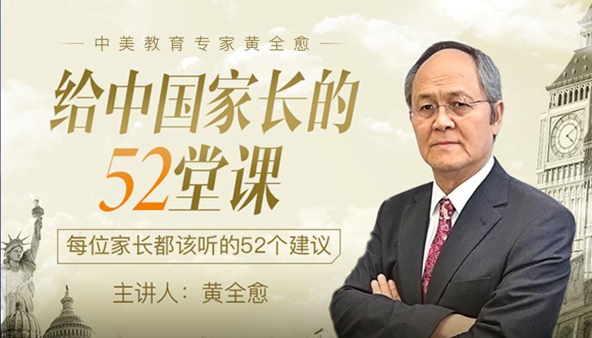给中国家长的52堂必修课:围绕生存力、智商情商、创造力、家长篇,五维培养全能孩子