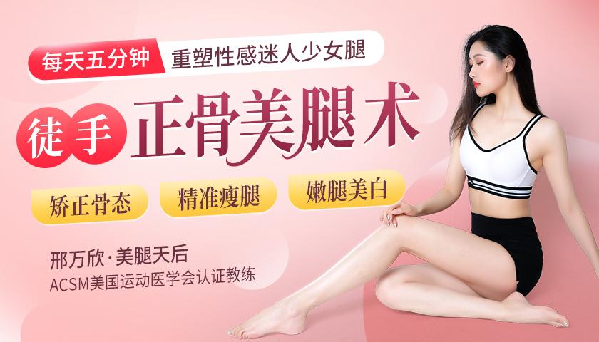 5分钟徒手正骨美腿术:正腿型、减腿围、嫩白肤,轻松打造性感少女腿,显高5cm+!
