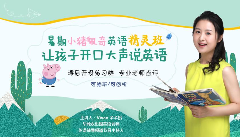 小猪佩奇动画英语第2期 | 让孩子大胆开口说英语
