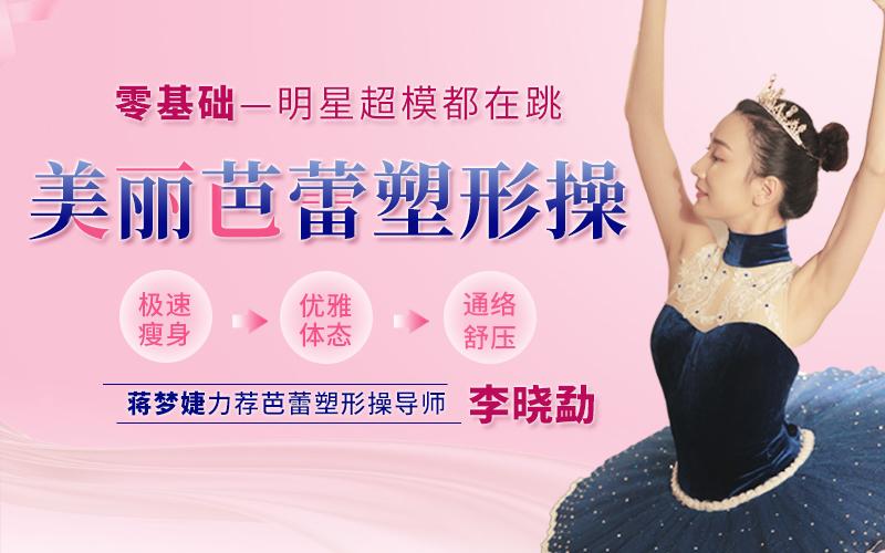 魅力芭蕾塑形操,每天10分钟,无需暴汗也能优雅速瘦