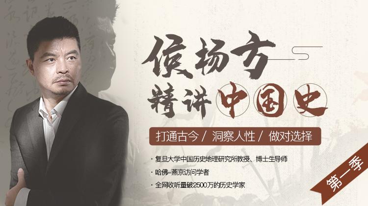 侯杨方精讲中国史:洞察人性,做对选择【第一季】