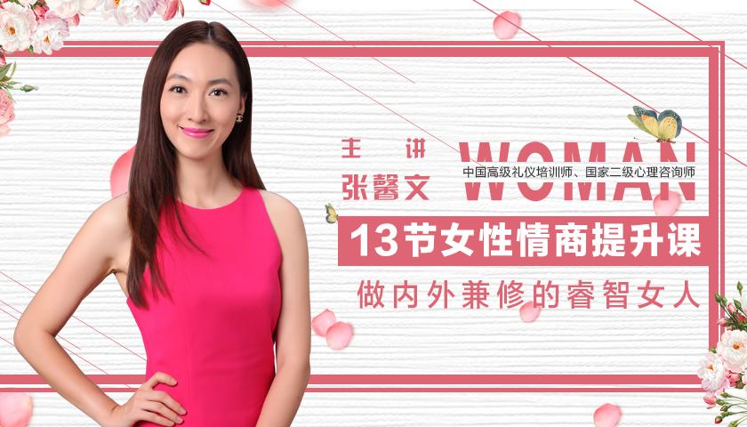 13節女性情商提升課,做內外兼修的睿智女人
