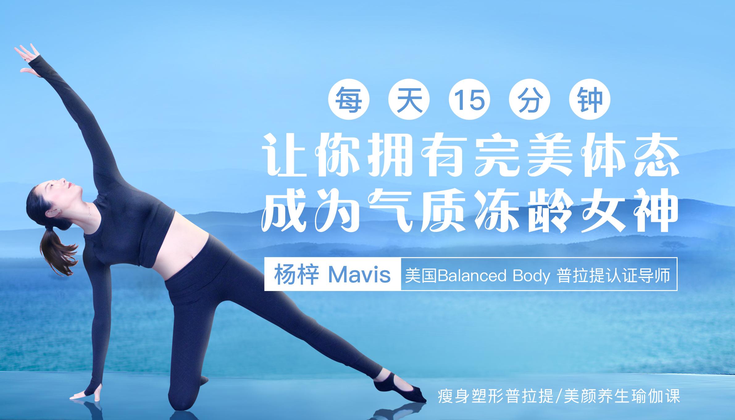 瘦身塑形普拉提+美顏養生瑜伽:每天15分鐘,由內而外360度打造氣質凍齡女神