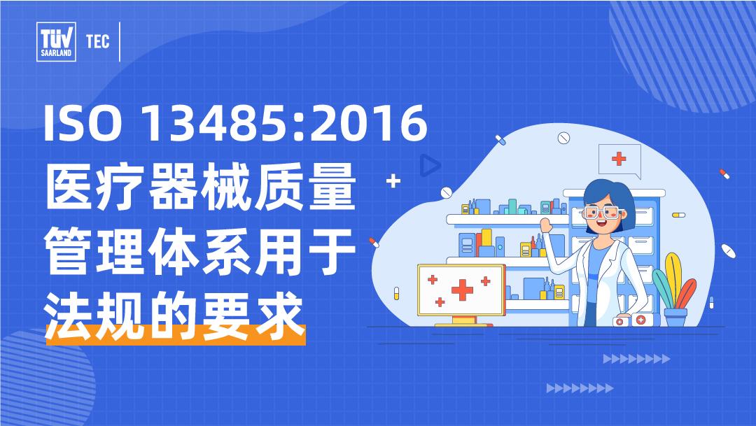 ISO13485 :2016医疗器械 质量管理体系 用于法规的要求
