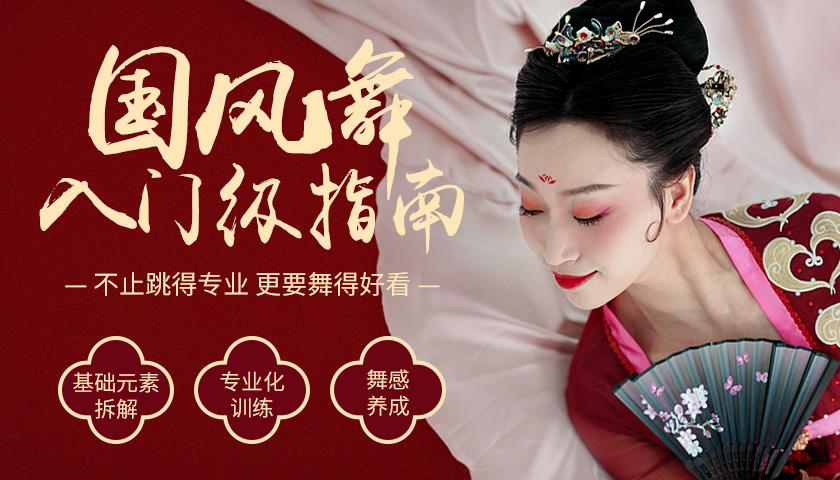 古韵国风舞「入门指南」:雕刻曼妙身姿,修炼妩媚气质,散发古典女人味!