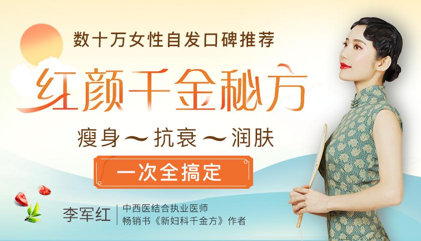 数十万女性自发口碑推荐:9大红颜秘方,瘦身/抗衰/润肤一次全搞定!