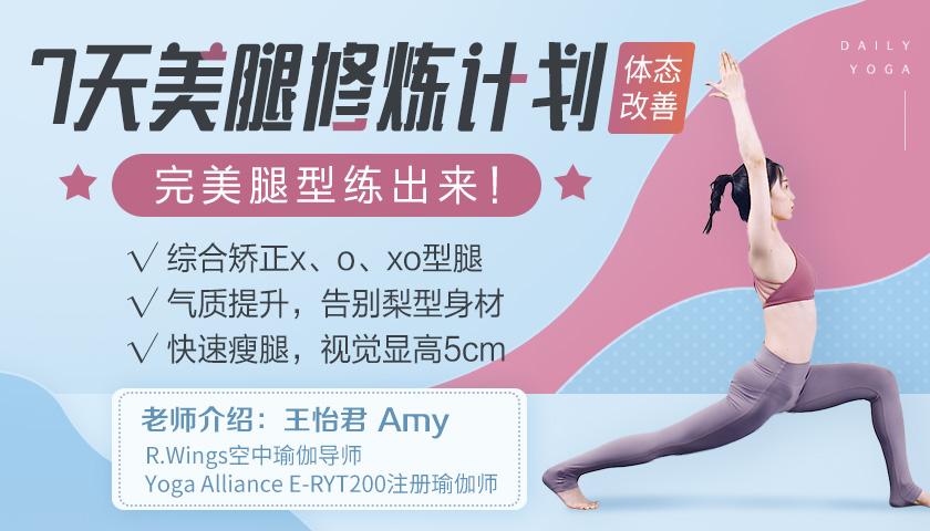 7天美腿修炼计划:矫正X型腿,快速打造细长直,完美腿型练出来!