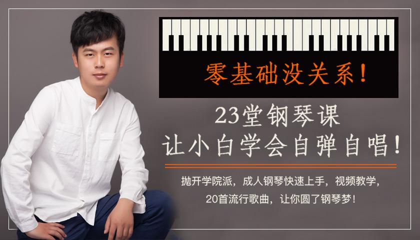 零基础没关系!23堂钢琴课让小白学会自弹自唱